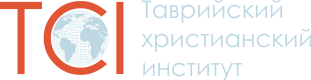 Миссионерская программа «Глобус» | Таврийский христианский институт