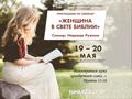 Церковно-образовательная программа «Женское служение»