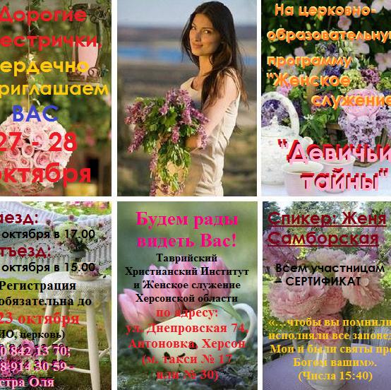 """Церковно-образовательная программа """"Женское служение"""""""