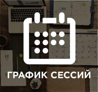 график сессий-01