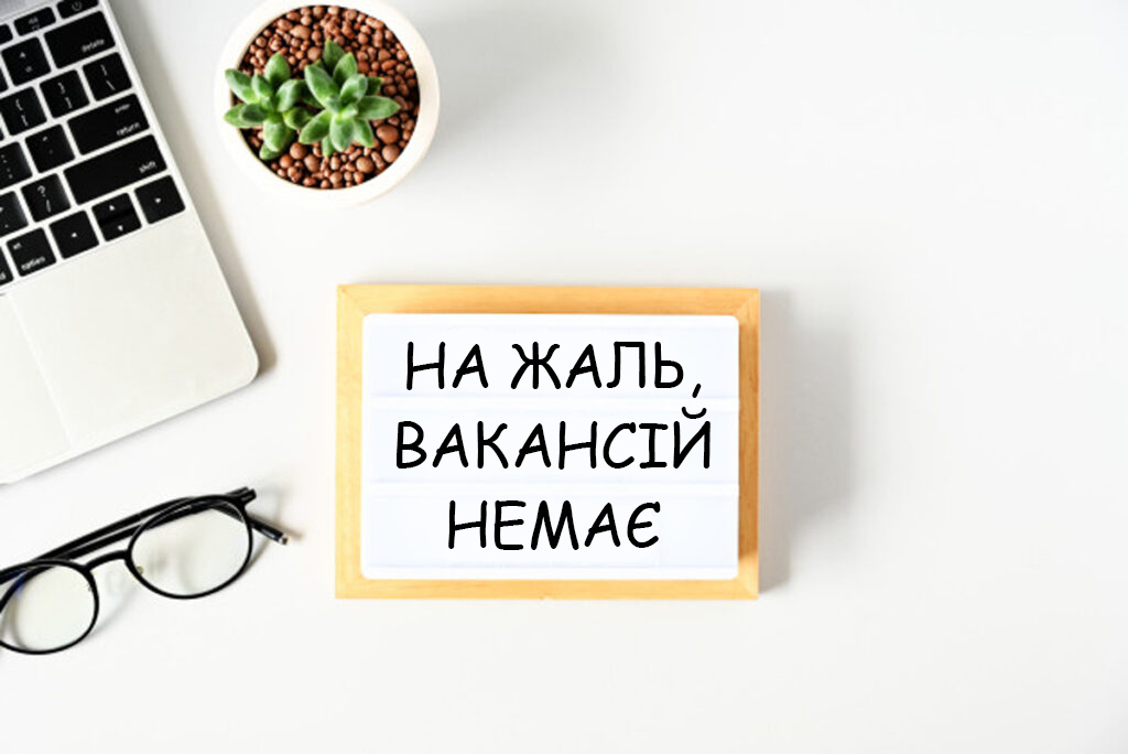 join-our-team-text-lightbox-composition-white-table-background-business-concept_34933-305-1024x684 копіювати